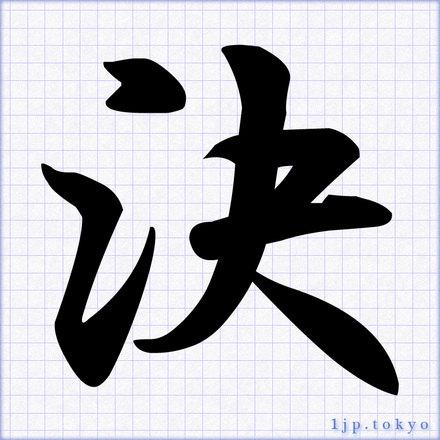 決」の書道書き方 【習字】 | 決レタリング