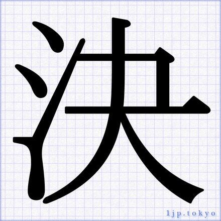 「決」 漢字の書道手本 決レタリング