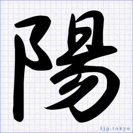陽」の書道書き方 【習字】 | ...