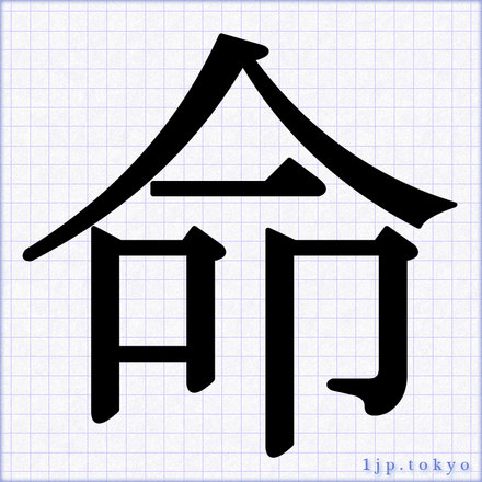 命」の文字書き方 【習字】 | ...