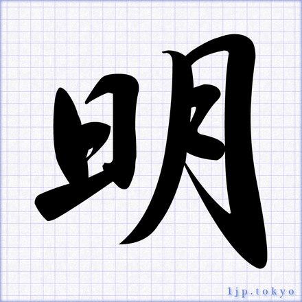 明」の書道書き方 【習字】   ...