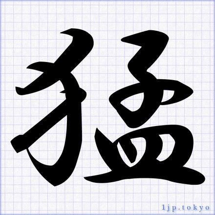 猛」の書道書き方 【習字】 | ...