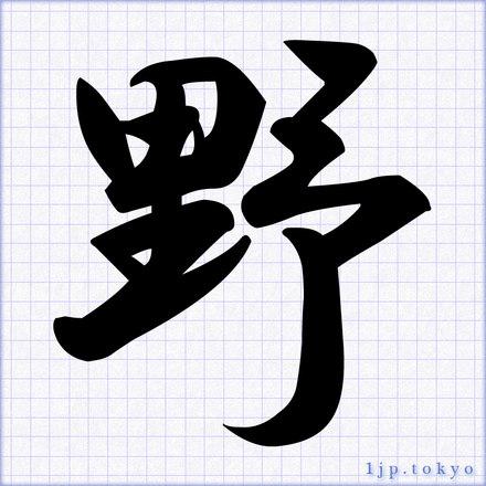 「野」 漢字の書道手本 野レタリング