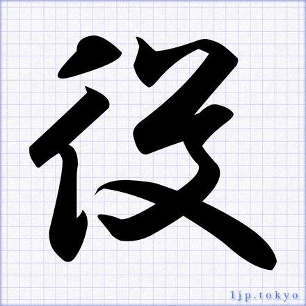 役」の書道書き方 【習字】 | ...