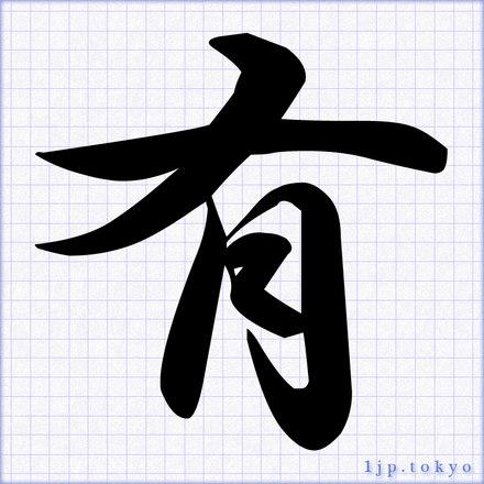 有」の書道書き方 【習字】 | ...