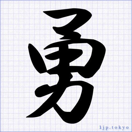 勇」の書道書き方 【習字】 | ...