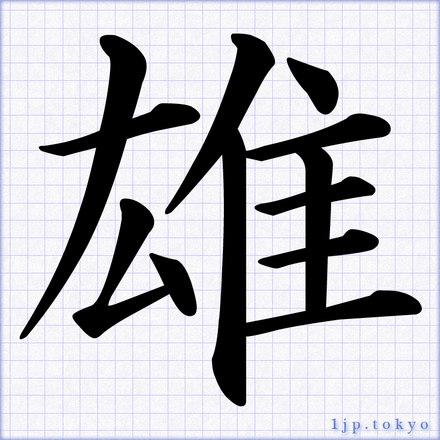 雄」の書道書き方 【習字】 | 雄レタリング