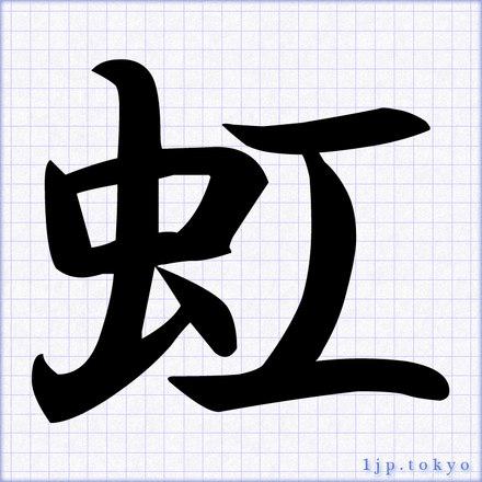 虹の書道書き方 習字 虹レタリング