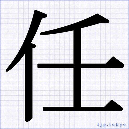 任」の書道書き方 【習字】 | ...