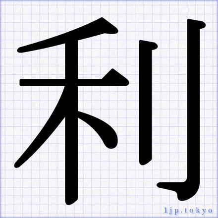 利」の書道書き方 【習字】 | ...