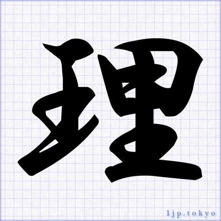 理」の書道書き方 【習字】 | ...