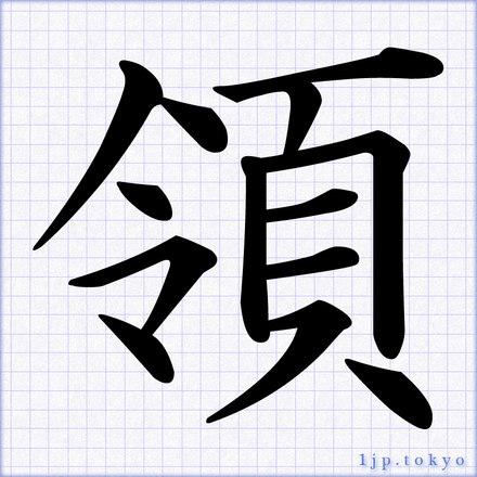 領」の書道書き方 【習字】   ...
