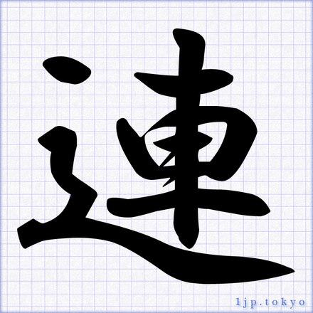 連」の書道書き方 【習字】 | 連レタリング