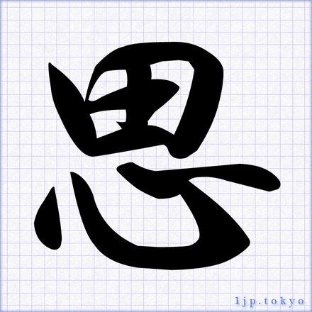 思」の書道書き方 【習字】   思レタリング