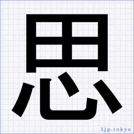 「思」 漢字の書道手本 思レタリング