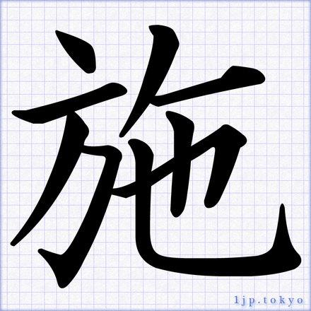 「施」 漢字の書道手本 施レタリング
