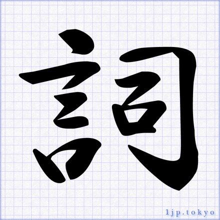 詞」の書道書き方 【習字】 | ...
