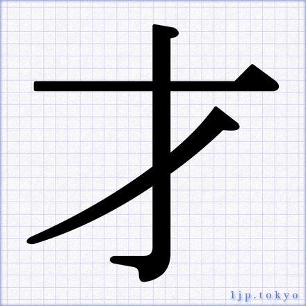 才」の書道書き方 【習字】   ...