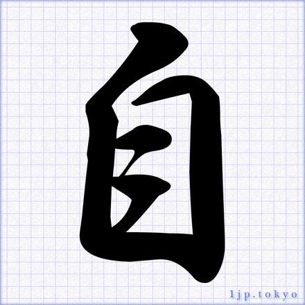 「自」 漢字の書道手本 自レタリング