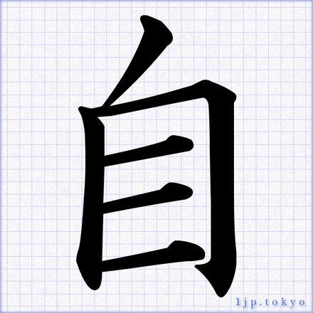 自」の書道書き方 【習字】 | ...