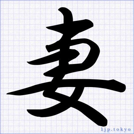 「妻」 漢字の書道手本 妻レタリング