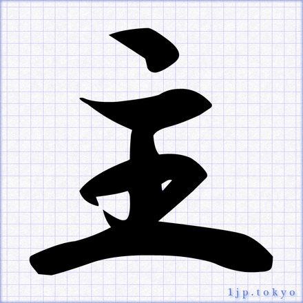 主」の書道書き方 【習字】 | 主レタリング