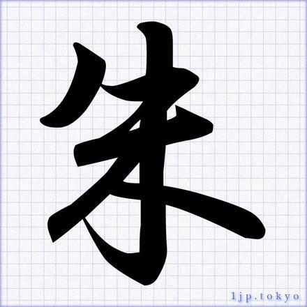 朱」の書道書き方 【習字】 | ...