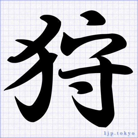 狩」の書道書き方 【習字】 | ...