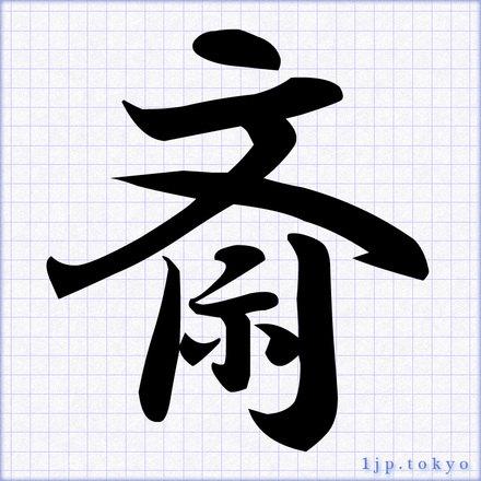 斎」の書道書き方 【習字】 | 斎レタリング