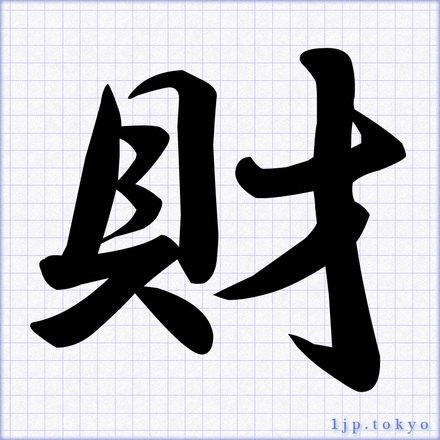 財」の書道書き方 【習字】   ...
