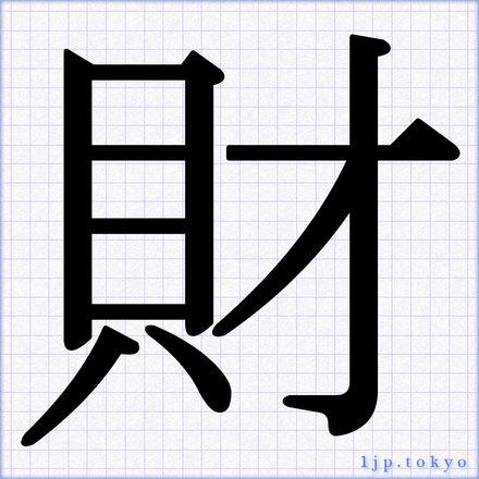 「財」 漢字の書道手本 財レタリング