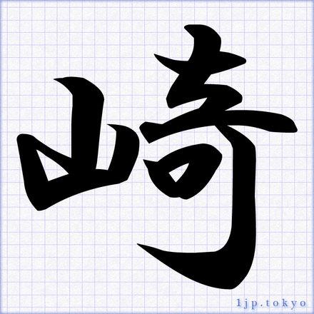 崎」の書道書き方 【習字】 | ...