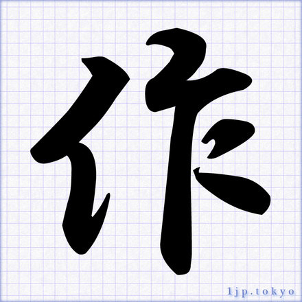 作」の書道書き方 【習字】   作レタリング