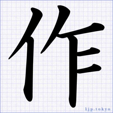 「作」 漢字の書道手本 作レタリング