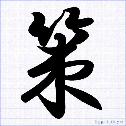 策_「策」の書道書き方【習字】 策レタリング