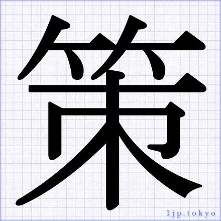策」の書道書き方 【習字】   ...