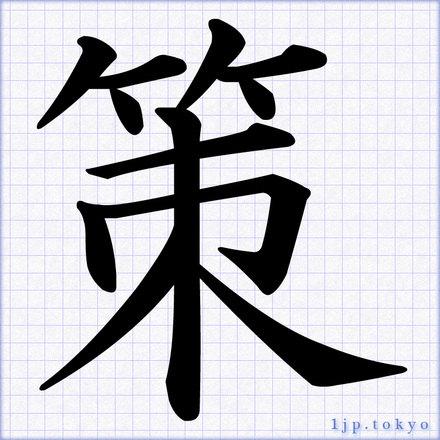 「策」 漢字の書道手本 策レタリング