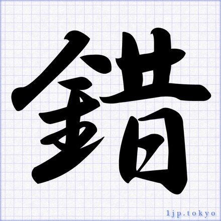 錯」の書道書き方 【習字】 | ...