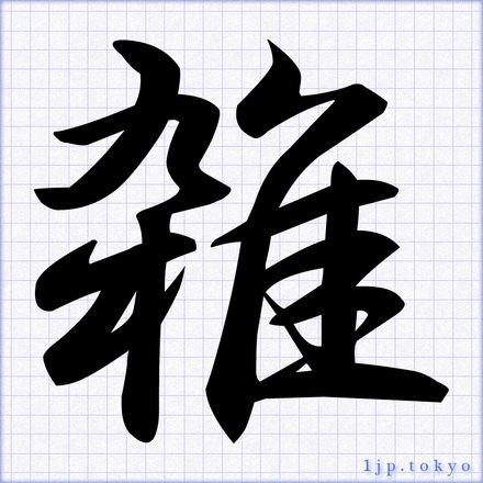 雑」の書道書き方 【習字】 | ...