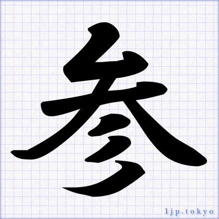 「参」 漢字の書道手本 参レタリング