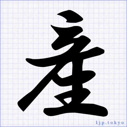 産」の書道書き方 【習字】 | 産レタリング
