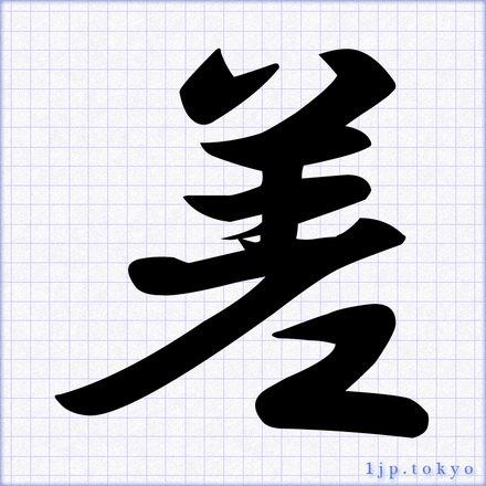 差」の書道書き方 【習字】 | ...