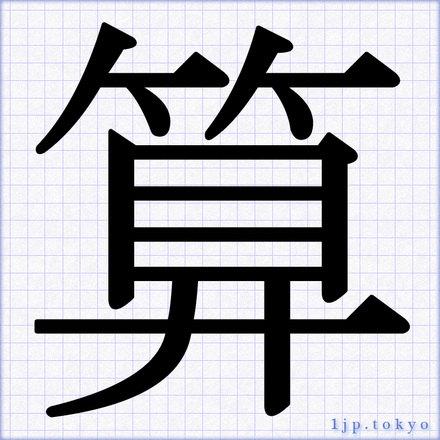 算」の書道書き方 【習字】   ...