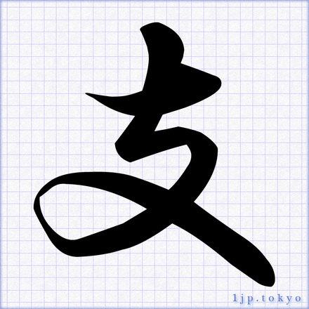 支」の書道書き方 【習字】 | 支レタリング