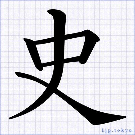 「史」 漢字の書道手本 史レタリング