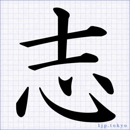 志」の書道書き方 【習字】 | ...