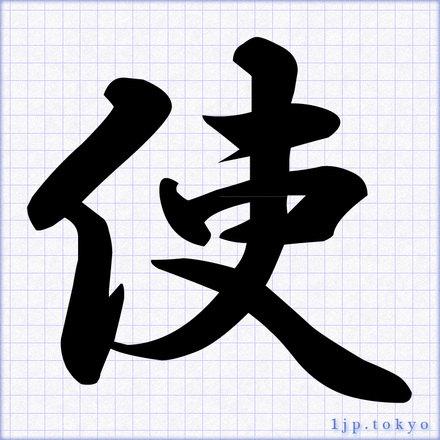 使」の書道書き方 【習字】 | 使レタリング