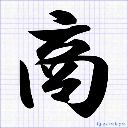 商」の書道書き方 【習字】 | ...