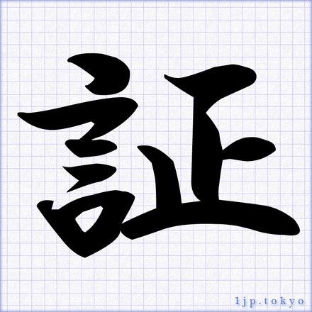証」の書道書き方 【習字】 | ...