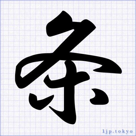 条」の書道書き方 【習字】 | 条レタリング